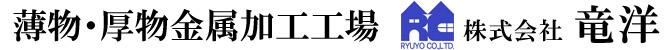 株式会社竜洋
